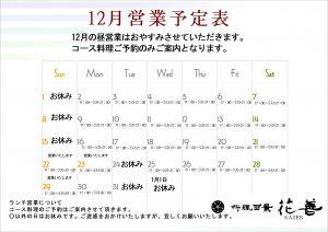 12月営業案内2019」_01